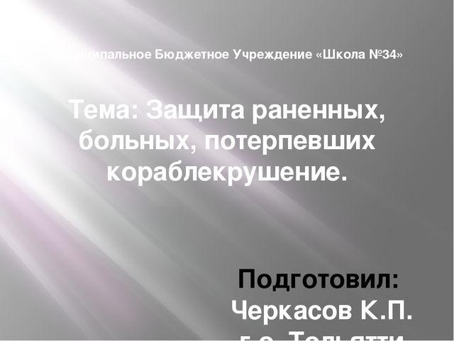 Муниципальное Бюджетное Учреждение «Школа №34» Тема: Защита раненных, больны...
