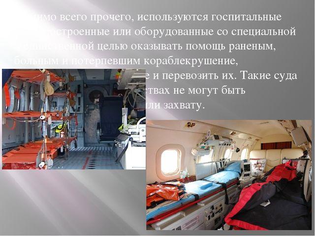 Помимо всего прочего, используются госпитальные суда, построенные или оборудо...