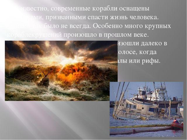 Как известно, современные корабли оснащены средствами, призванными спасти жиз...