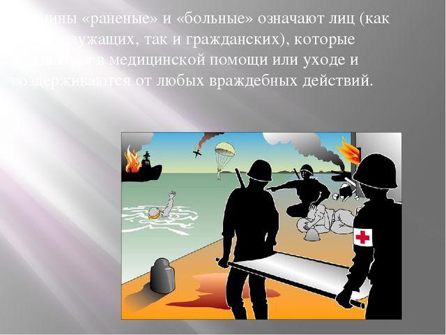 Термины «раненые» и «больные» означают лиц (как военнослужащих, так и граждан...