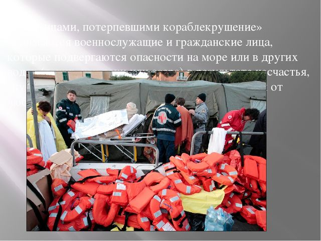 Под «лицами, потерпевшими кораблекрушение» понимаются военнослужащие и гражда...