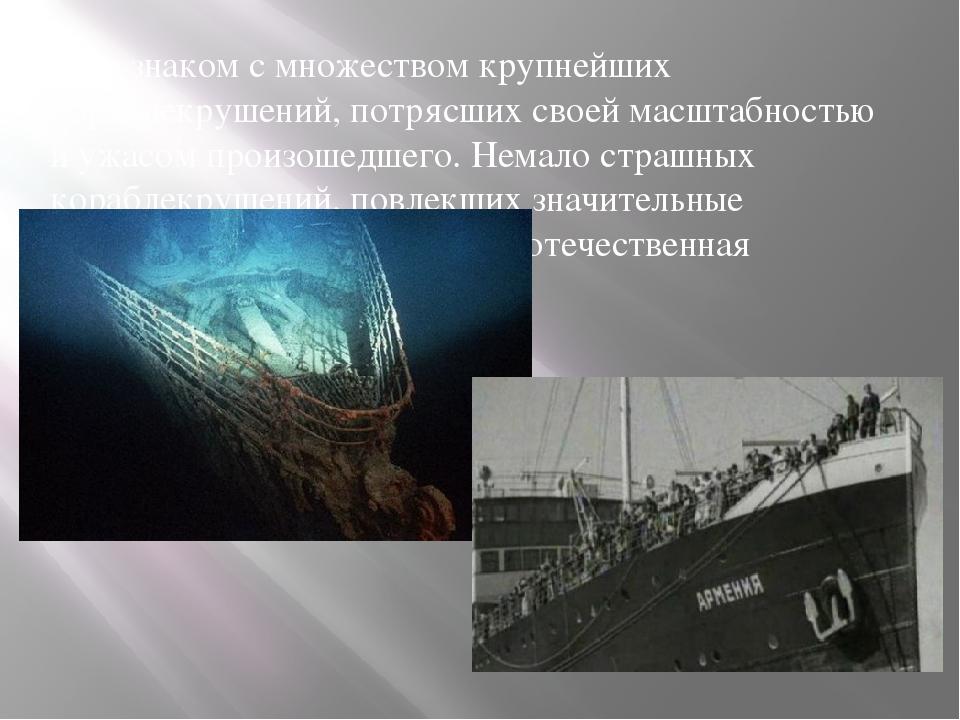 Мир знаком с множеством крупнейших кораблекрушений, потрясших своей масштабно...