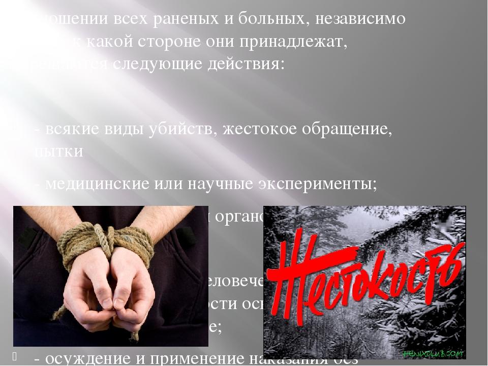 В отношении всех раненых и больных, независимо от того, к какой стороне они п...