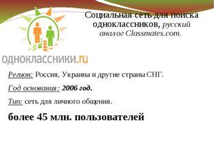 Регион: Россия, Украина и другие страны СНГ. Год основания: 2006 год. Тип: се