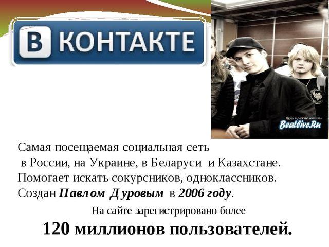 Самая посещаемая социальная сеть в России, на Украине, в Беларуси и Казахста...