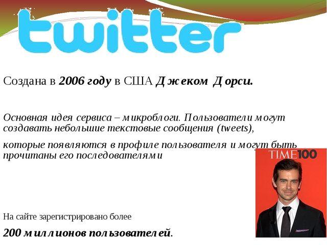 Создана в 2006 году в США Джеком Дорси. Основная идея сервиса – микроблоги. П...