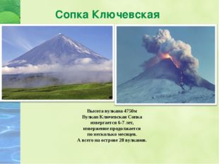 Сопка Ключевская Высота вулкана 4750м Вулкан Ключевcкая Сопка извергается 6-7