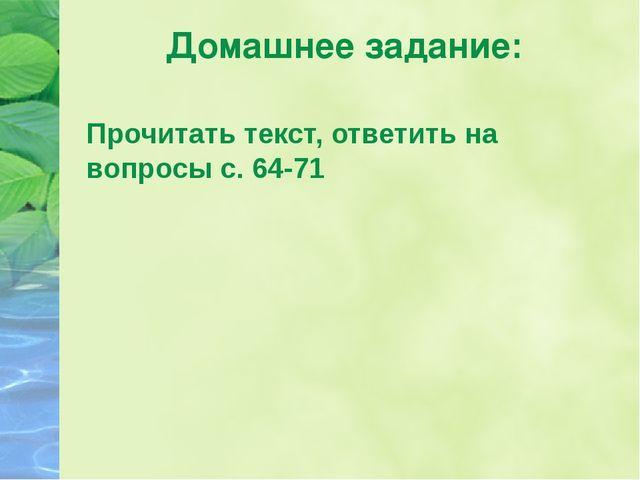 Домашнее задание: Прочитать текст, ответить на вопросы с. 64-71