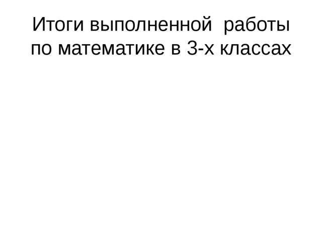 Итоги выполненной работы по математике в 3-х классах