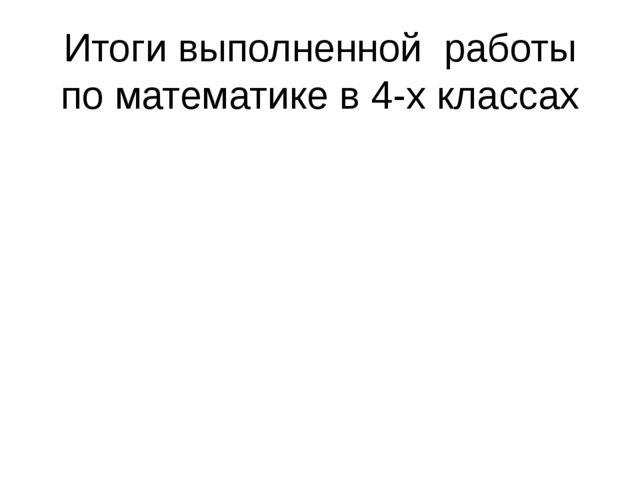 Итоги выполненной работы по математике в 4-х классах