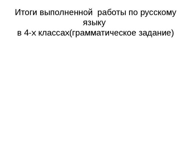Итоги выполненной работы по русскому языку в 4-х классах(грамматическое задан...