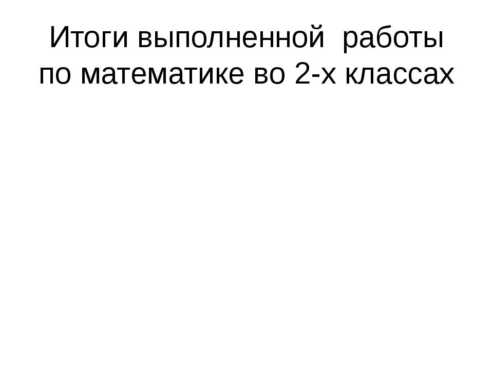 Итоги выполненной работы по математике во 2-х классах