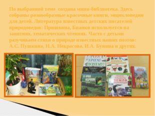 По выбранной теме создана мини-библиотека. Здесь собраны разнообразные красоч