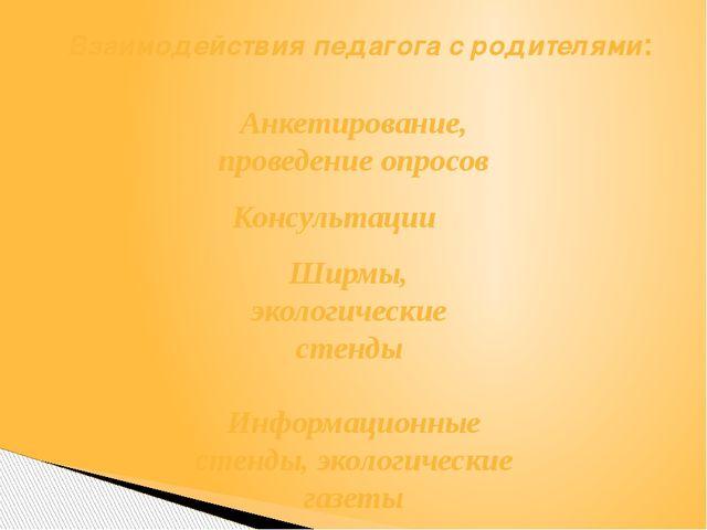 Взаимодействия педагога с родителями: Ширмы, экологические стенды Анкетирован...