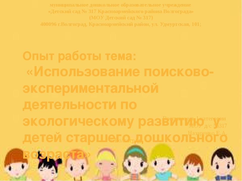 муниципальное дошкольное образовательное учреждение «Детский сад № 317 Красно...