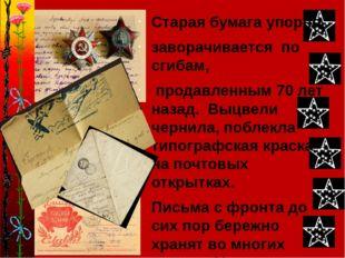 .. Старая бумага упорно заворачивается по сгибам, продавленным 70 лет назад.