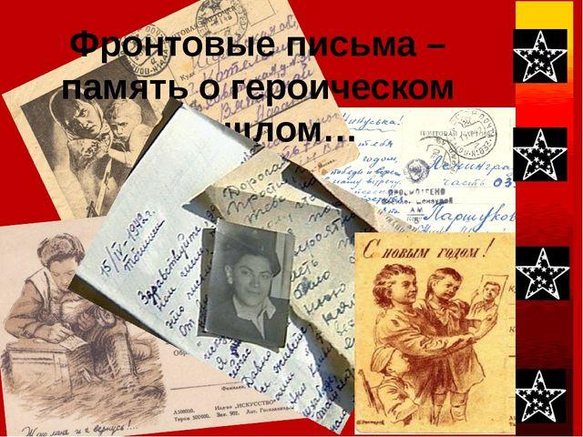 Фронтовые письма – память о героическом прошлом…