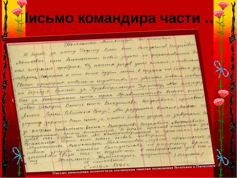Письмо командира части …
