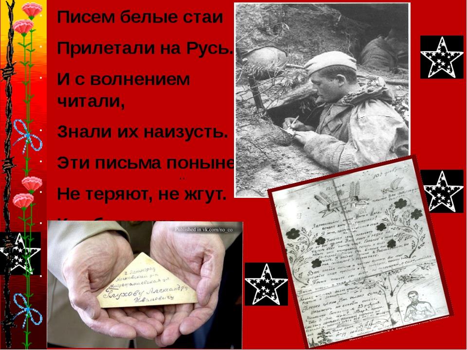 .. Писем белые стаи Прилетали на Русь. И с волнением читали, Знали их наизус...