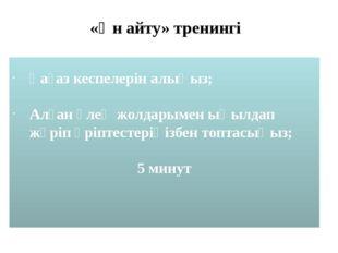 Қағаз кеспелерін алыңыз; Алған өлең жолдарымен ыңылдап жүріп әріптестеріңізб