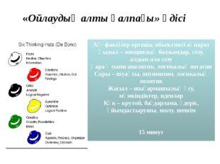 Ақ- фактілер орташа, обьективті ақпарат Қызыл – эмоциялық болжамдар, сезу, ал