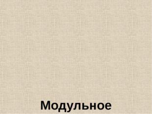 Модульное оригами. Черных Татьяна Алексеевна. Учитель изобразительного искус