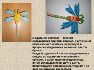 Модульное оригами — техника складывания оригами, которая, в отличие от класси