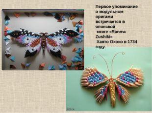 Первое упоминание о модульном оригами встречается в японской книге «Ranma Zus