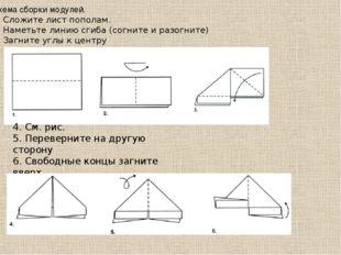 Схема сборки модулей. 1. Сложите лист пополам. 2. Наметьте линию сгиба (согни