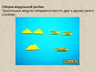 Сборка модульной рыбки. Треугольные модули собираются просто друг в дружку (и