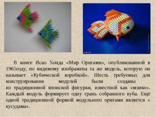 В книге Исао Хонда «Мир Оригами», опубликованной в 1965году, по видимому изоб