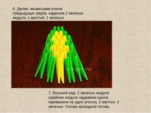 6. Далее, захватывая уголки предыдущих рядов, наденьте 2 зеленых модуля, 1 же