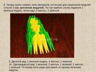 8. Теперь нужно собрать тело крокодила, используя для соединения модулей Спос