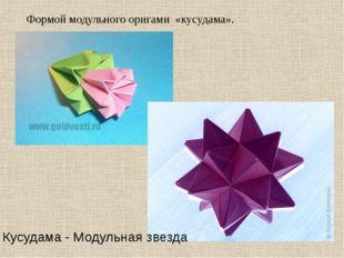 Формой модульного оригами «кусудама». Кусудама - Модульная звезда