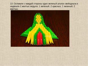 13. Оставьте с каждой стороны один зеленый уголок свободным и наденьте 2 желт