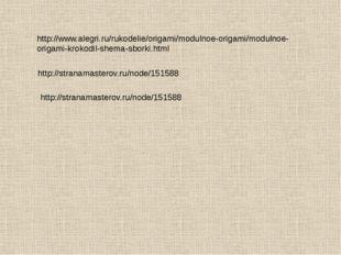 http://www.alegri.ru/rukodelie/origami/modulnoe-origami/modulnoe-origami-krok