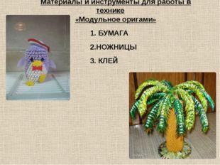 Материалы и инструменты для работы в технике «Модульное оригами» 1. БУМАГА 2.