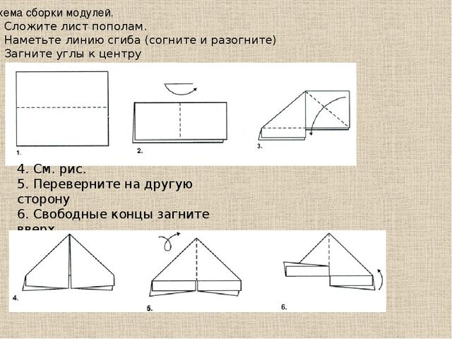 Схема сборки модулей. 1. Сложите лист пополам. 2. Наметьте линию сгиба (согни...