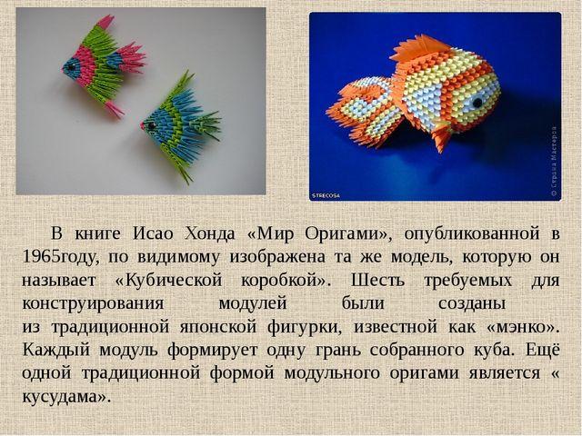 В книге Исао Хонда «Мир Оригами», опубликованной в 1965году, по видимому изоб...