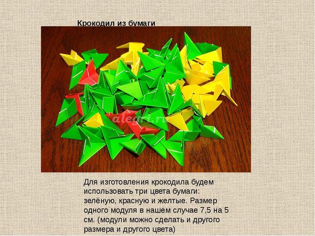 Крокодил из бумаги Для изготовления крокодила будем использовать три цвета бу...