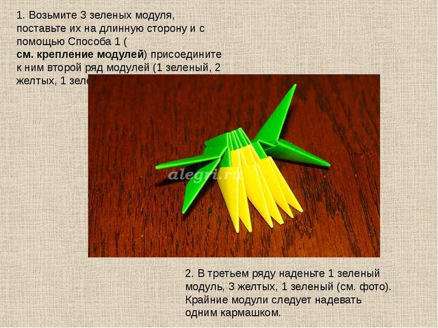 1. Возьмите 3 зеленых модуля, поставьте их на длинную сторону и с помощью Спо...