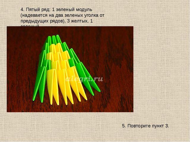 4. Пятый ряд: 1 зеленый модуль (надевается на два зеленых уголка от предыдущи...