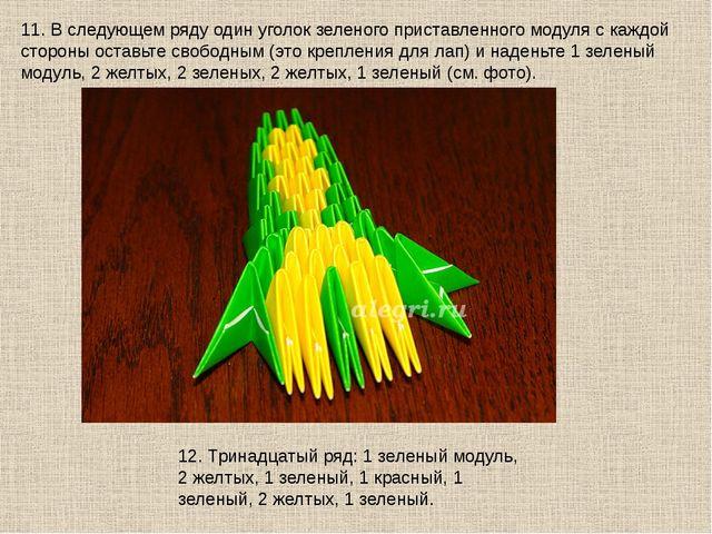 11. В следующем ряду один уголок зеленого приставленного модуля с каждой стор...