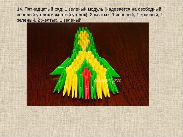 14. Пятнадцатый ряд: 1 зеленый модуль (надевается на свободный зеленый уголок...