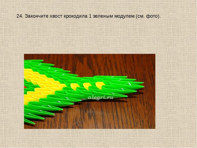 24. Закончите хвост крокодила 1 зеленым модулем (см. фото).