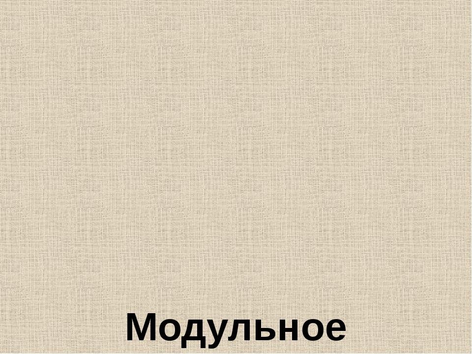Модульное оригами. Черных Татьяна Алексеевна. Учитель изобразительного искус...