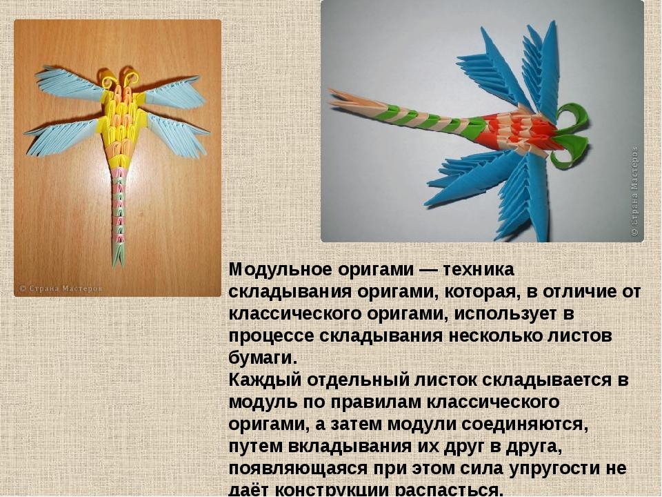 Модульное оригами — техника складывания оригами, которая, в отличие от класси...