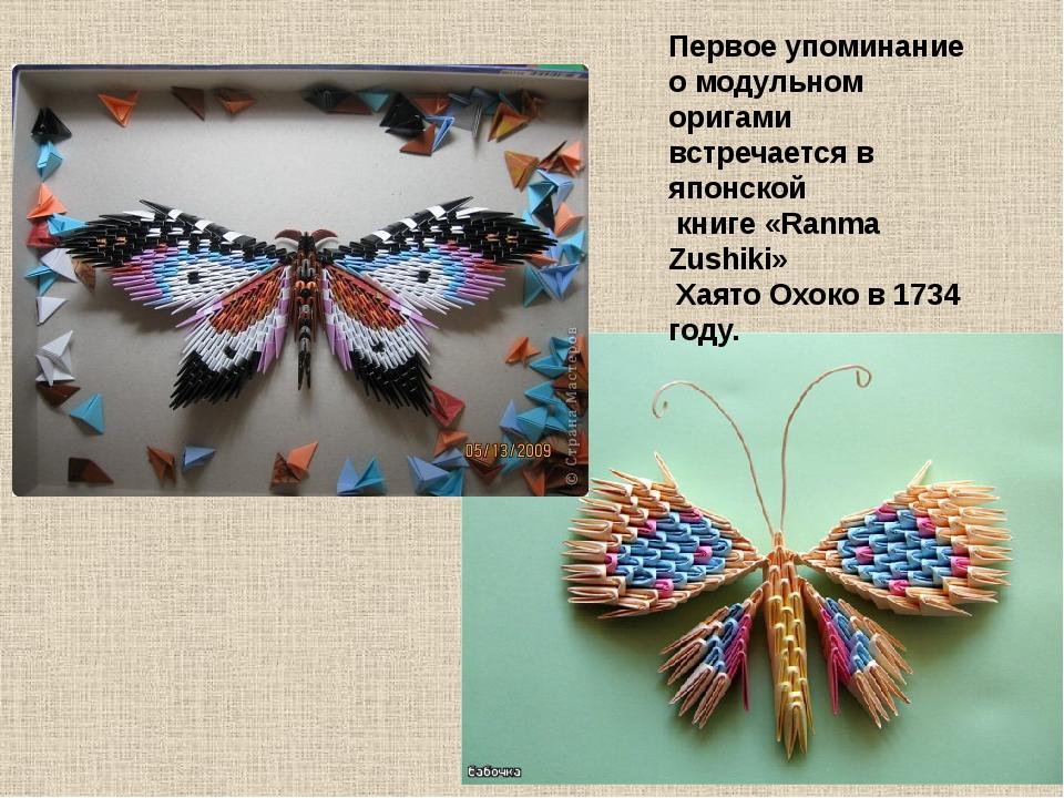 Первое упоминание о модульном оригами встречается в японской книге «Ranma Zus...