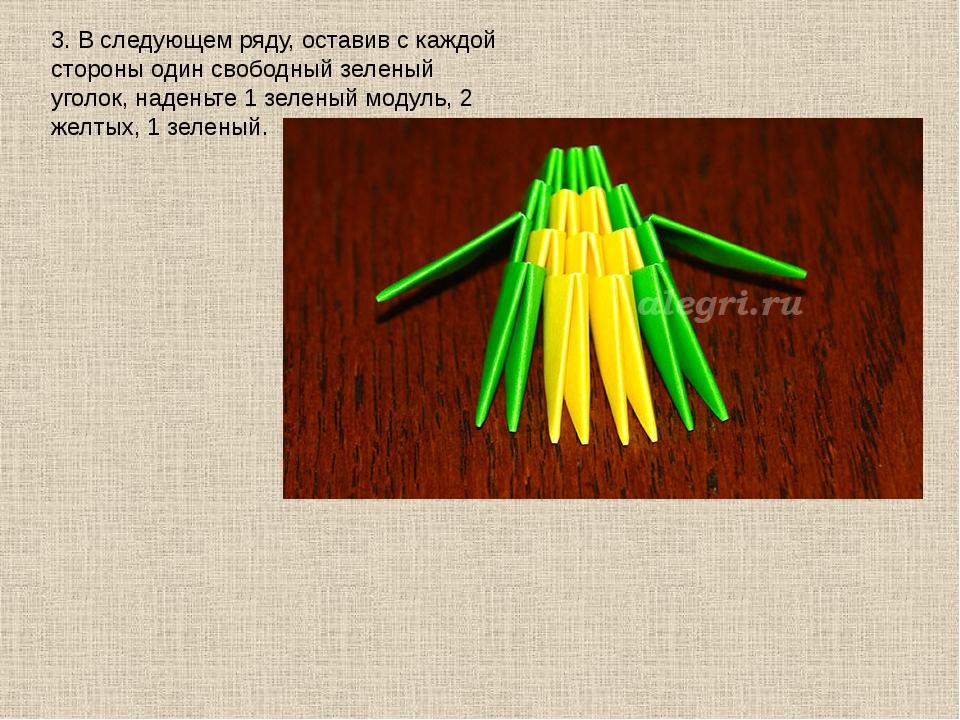 3. В следующем ряду, оставив с каждой стороны один свободный зеленый уголок,...