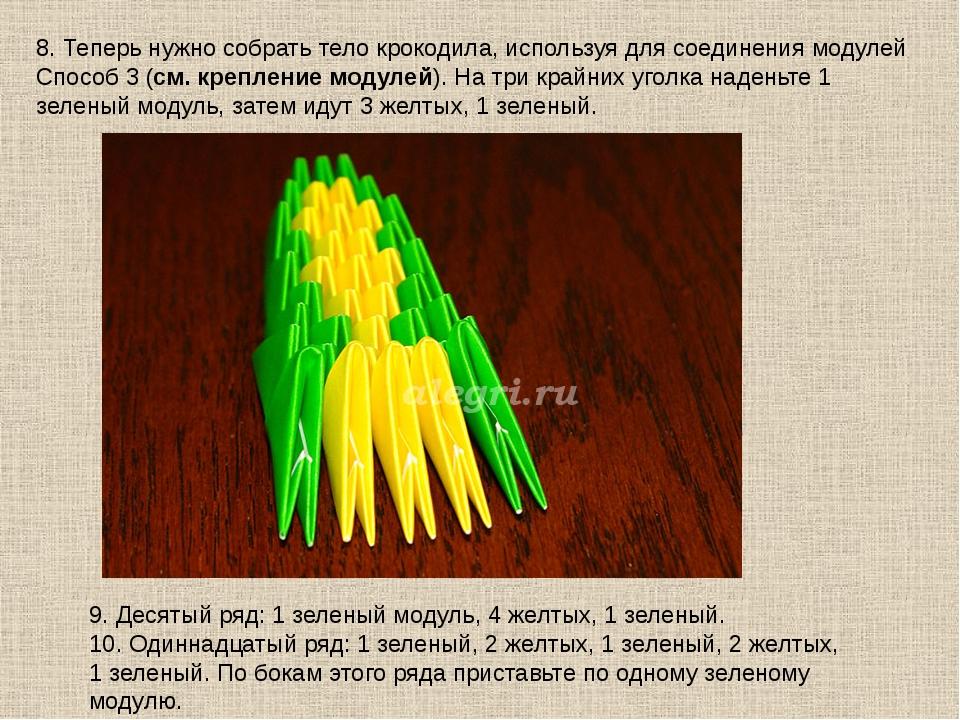 8. Теперь нужно собрать тело крокодила, используя для соединения модулей Спос...